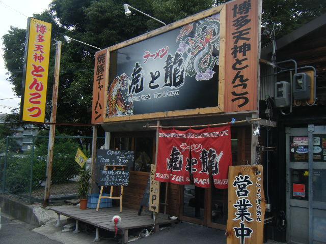2009_0815虎と龍0018