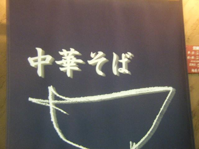 2009_0821麺屋えぐち0014