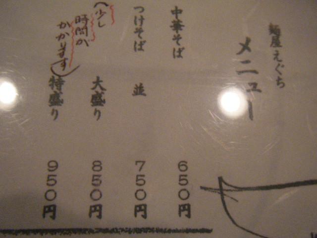 2009_0821麺屋えぐち0005