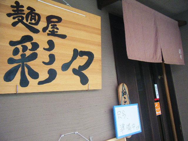 2009_0822麺屋彩々20012