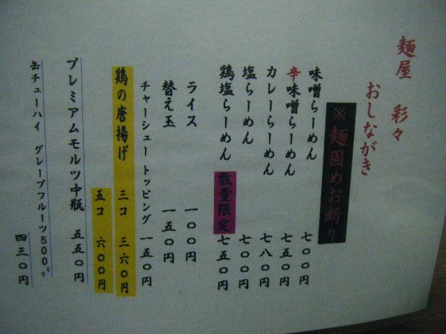 2009_0822麺屋彩々20013