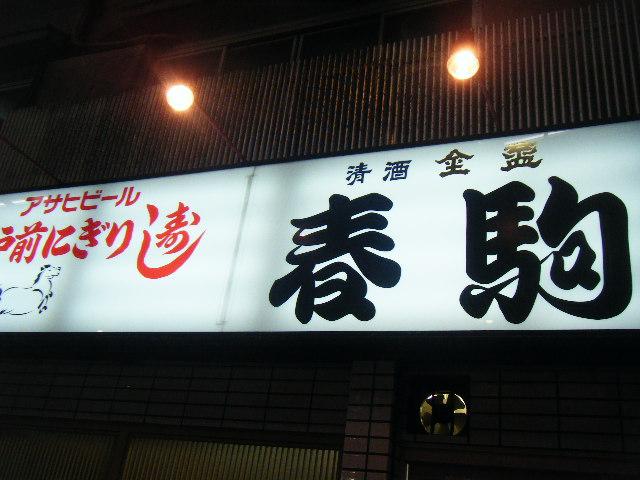2009_0822春駒本店で0001