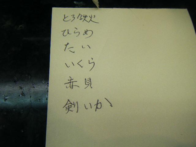 2009_0822春駒本店で0003