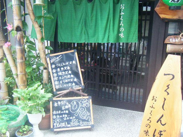 2009_0824北大阪サマーフェスタ0025