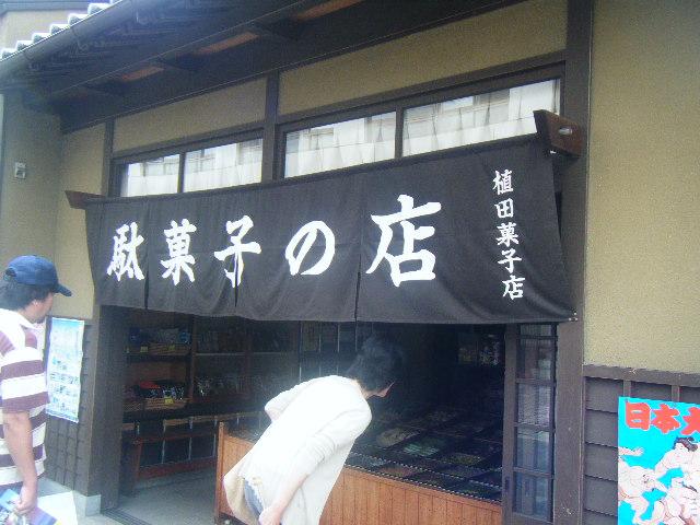 2009_0824北大阪サマーフェスタ0067