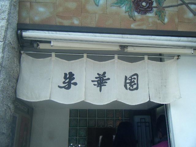2009_0824北大阪サマーフェスタ0191