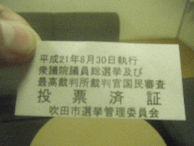 2009_0826吹田盆踊り0021