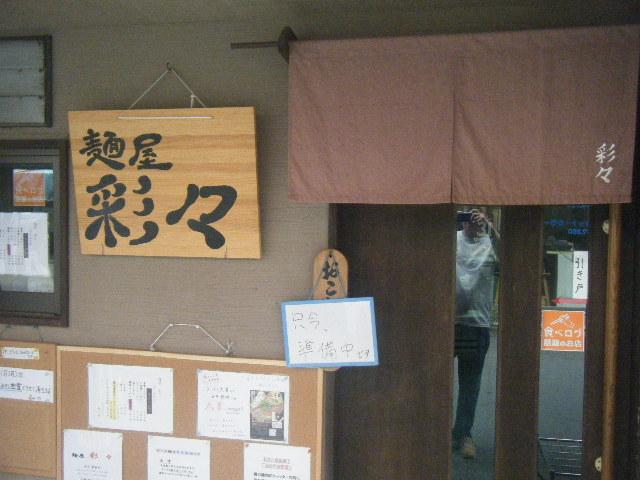 2009_0829麺屋彩々 30003