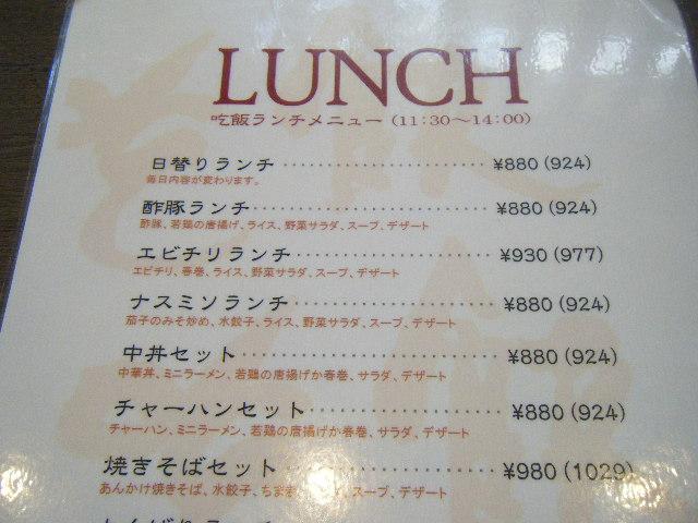 2009_0905遊食中華 吃飯0004