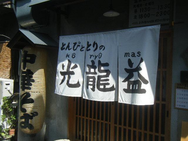 2009_0907寿司の久蔵 そして 0006