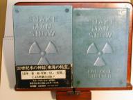 核シェルターブック1