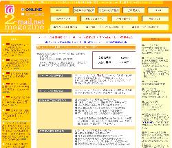 ツーメール(2-mail.netマガジン)