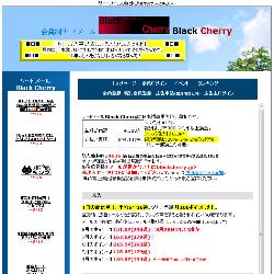 Black Cherry(ブラックチェリー)