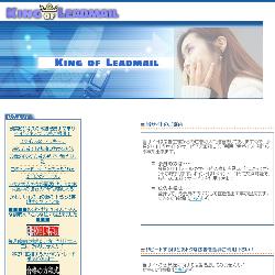 キングオブリードメール(KING OF LEADMAIL)