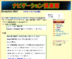 Navigation Mail(ナビゲーションメール)