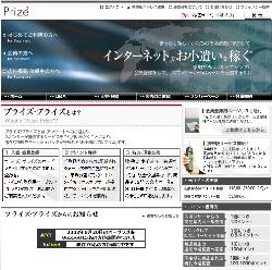 Prize-Prize.com(プライズ・プライズ)