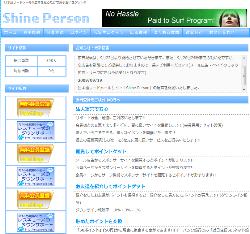 Shine Person(シャインパーソン)