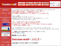 Success-mail(サクセスメール)