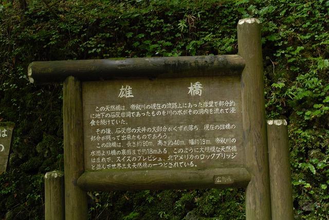雄橋のカンバン
