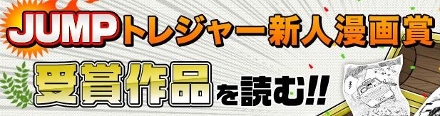 JUMPトレジャー新人漫画賞