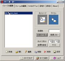 ANIめーかー スクリーンショット