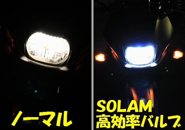 5IMG_238hikaku.jpg