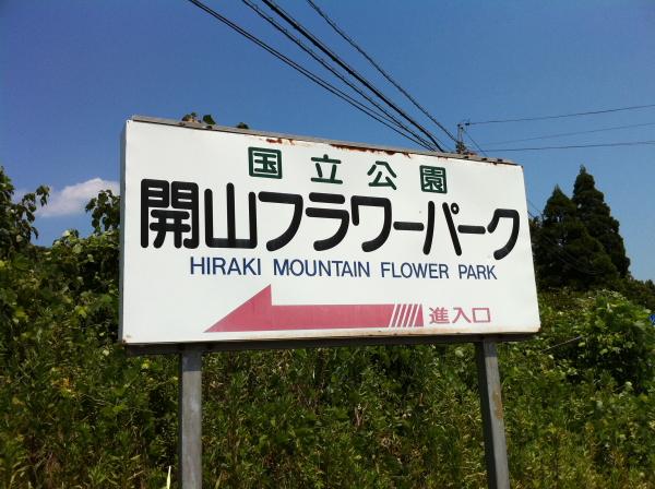 Hiro86.jpg