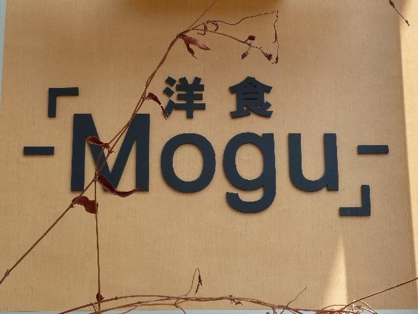 Mogu-tu-5.jpg