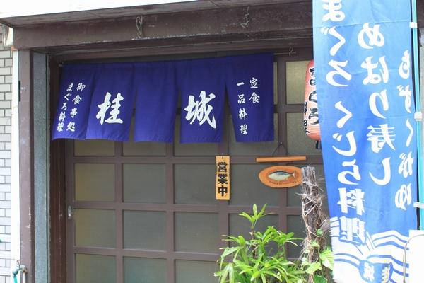 katuuramaguro-6.jpg