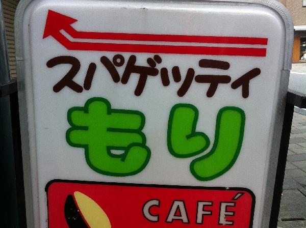 morisupa3.jpg