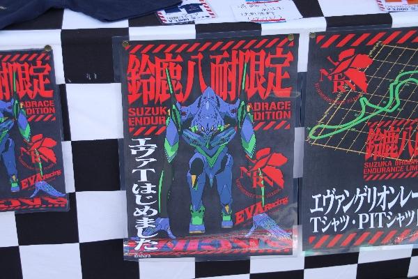 suzuka8tai-76.jpg