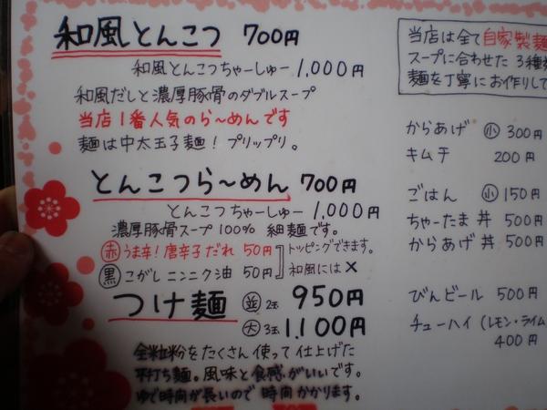 taichi-wata-yume5.jpg