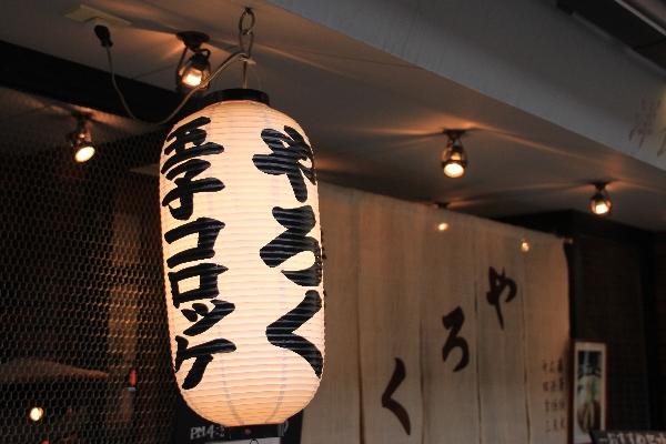 yakuyoketu-5.jpg