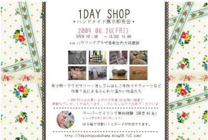 1DAY SHOPイベント DM 横浜 港南台