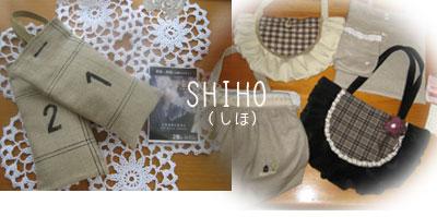 布小物、エコクラフト、クイリングハンドメイド作家SHIHO