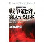戦争経済(ウォー・エコノミー)に突入する日本