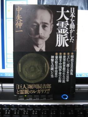 日本を動かした大霊脈_1