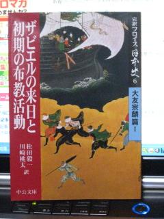 フロイス日本史第6巻_1