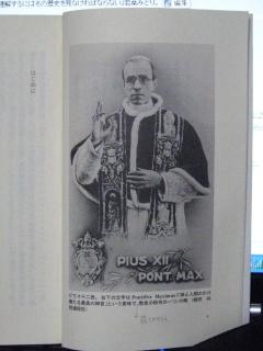 ヒトラーの教皇_1