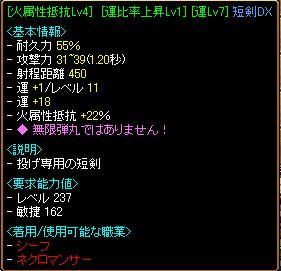 アイテム売り 短剣DX 4.27 A