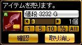 アイテム売り 短剣DX 4.27 B