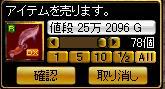 アイテム売り 短剣DX 4.27 C