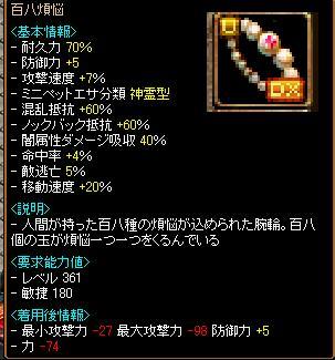 お買い物 百八煩悩 2009.5.