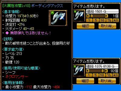 黄ダメ武器 09.05.28