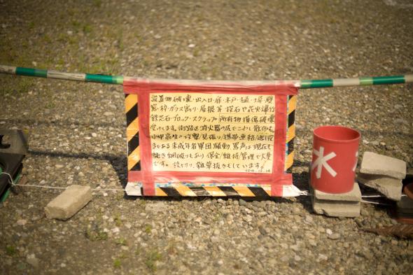 bakushinchi201105_027.jpg