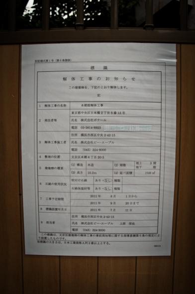 hongou20110801_1-14.jpg