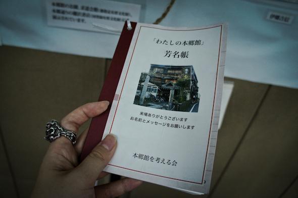 hongou20110801_1-21.jpg