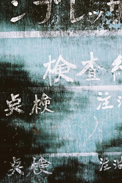 seigoshi.jpg