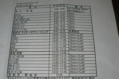 fujisawa5.jpg