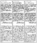 [3.5]シナリオフック3